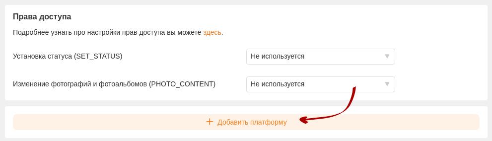 Odnoklassniki Add platform